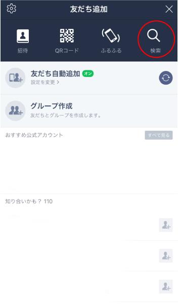 3. 友だち追加方法の選択画面になりますので、「検索」をタップ